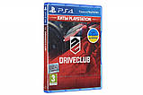 DriveClub (Серия Хиты PlayStation, Russian version, PS4), фото 2
