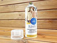 Аэрозоль краска для замши, велюра и нубука Dr.Leather 384мл цвет Синий