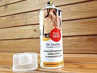 Аэрозоль краска для замши, велюра и нубука Dr.Leather 384мл цвет Ярко красный