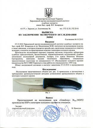 Нож рыбацкий 24045 U, фото 2