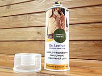 Аэрозоль краска для замши, велюра и нубука Dr.Leather 384мл цвет Оливковый