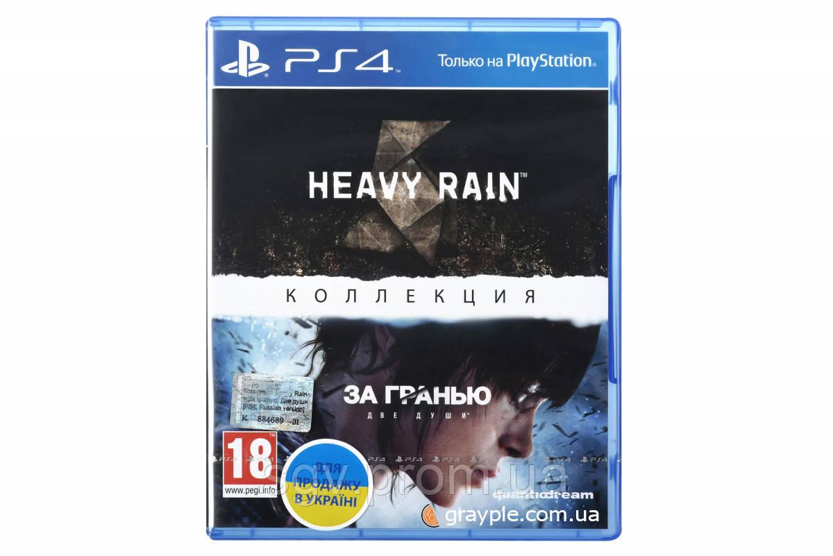 Диск PS4 Heavy Rain и За гранью: Две души. Коллекция.