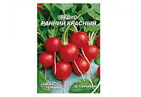 Редис Ранний красный 20 г  ТМ Семена Украины