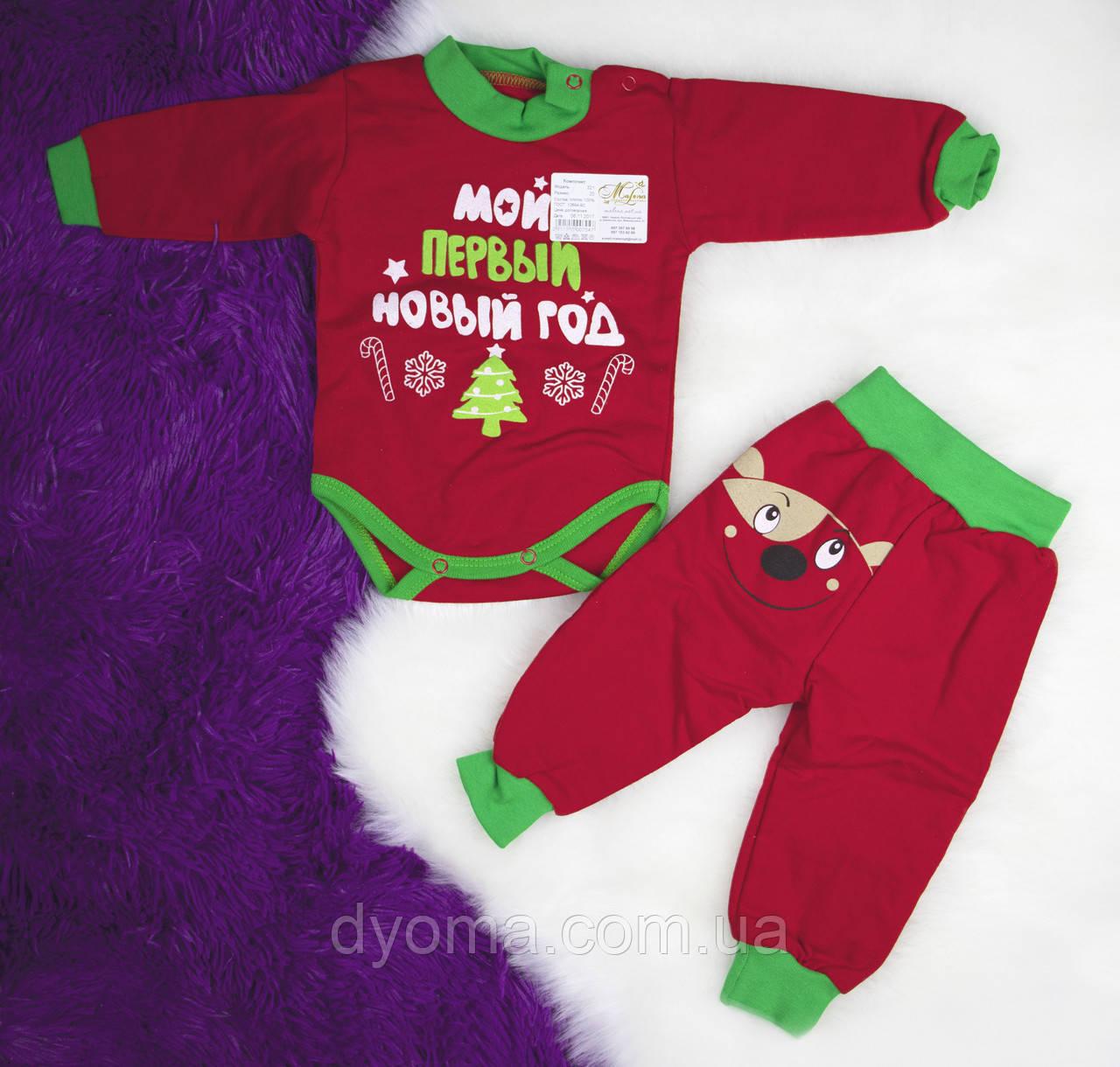 """Детский новогодний комплект """"Мой первый Новый год"""" для новорожденных малышей"""
