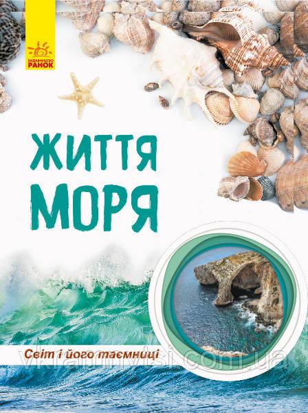 Життя моря