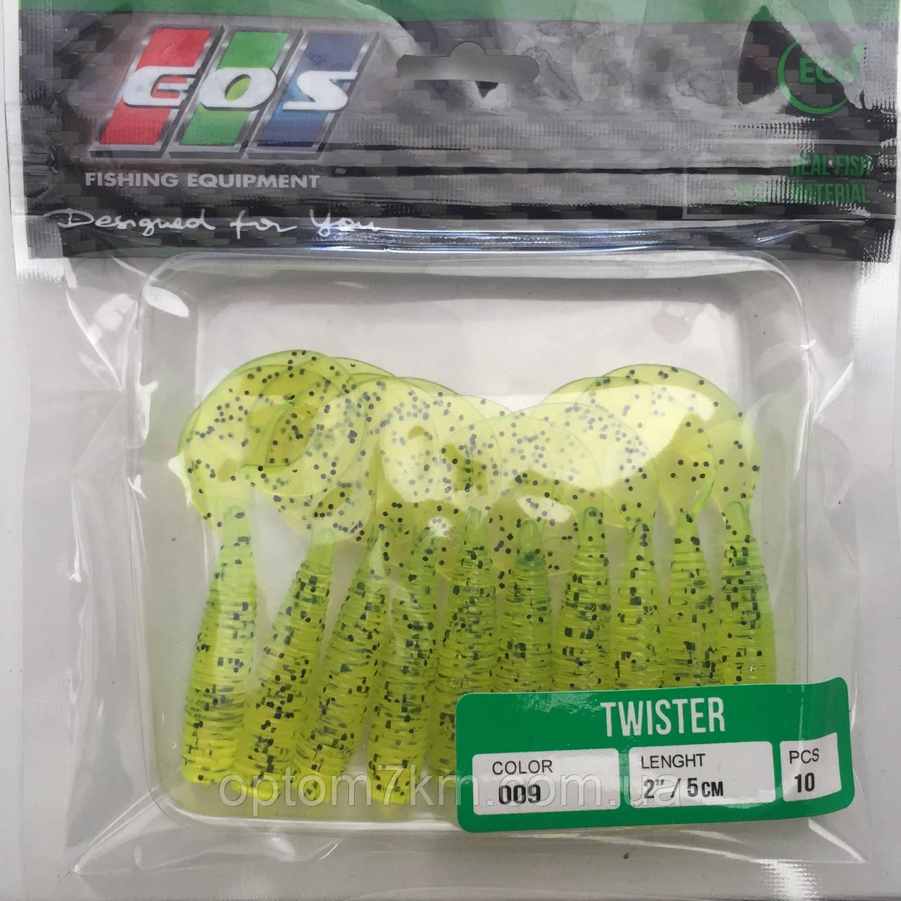 Силиконовые приманки EOS twister 5см