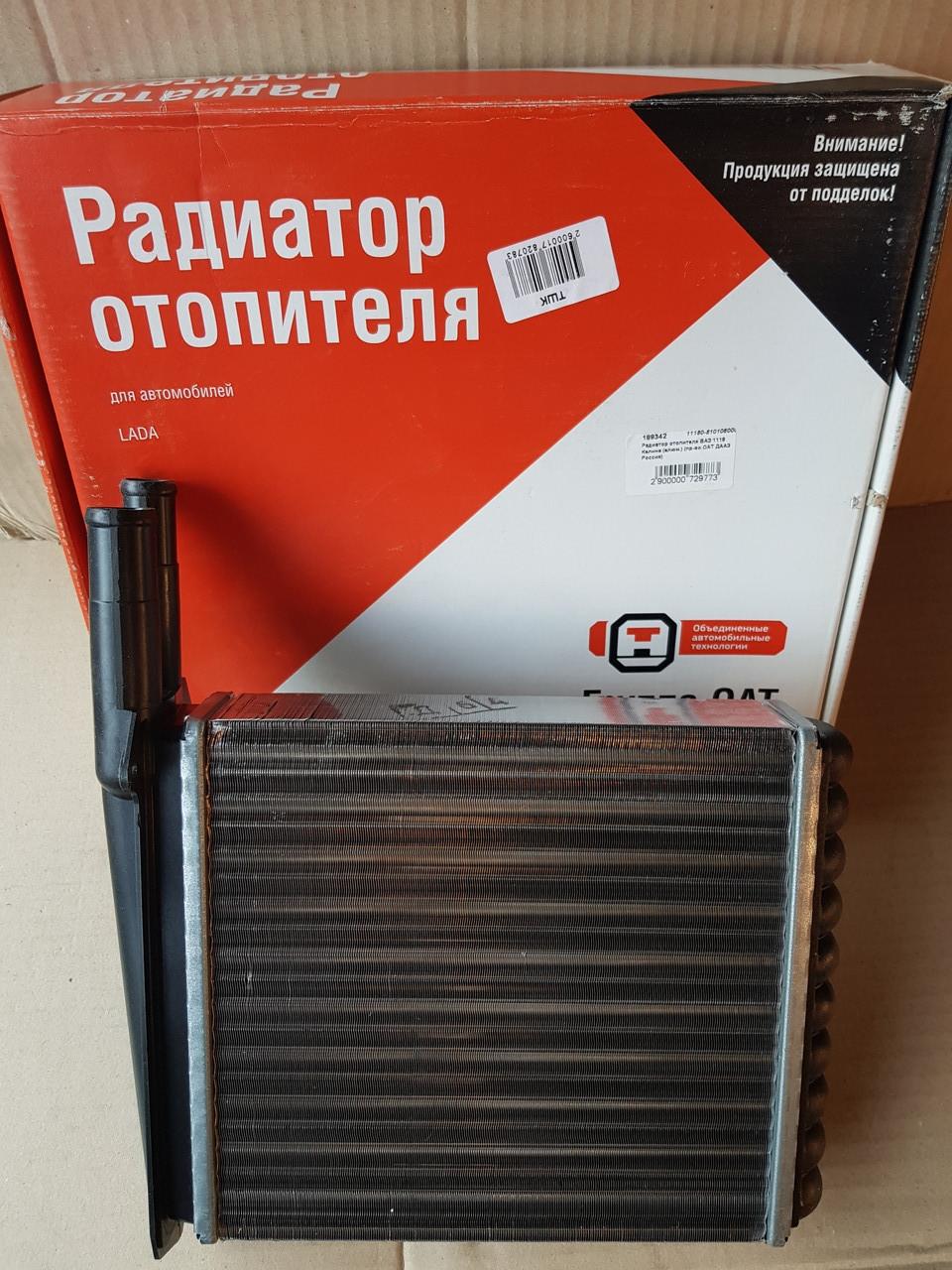 Радиатор отопителя ВАЗ 2111 (алюм.) (пр-во ДААЗ Россия)