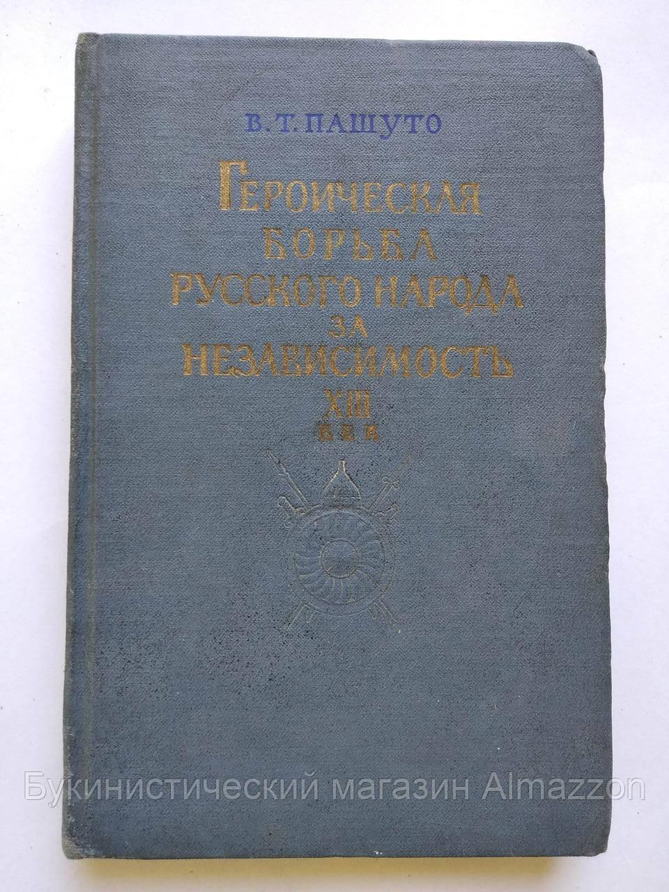 Ст. Пашуто Героїчна боротьба російського народу за незалежність. 13-е століття