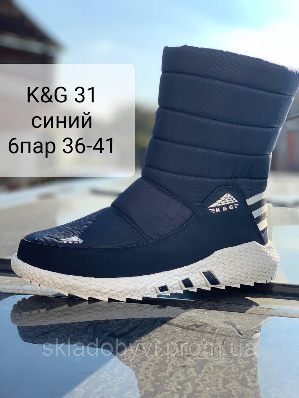 Жіночі дутики чоботи. K&G 31 синій
