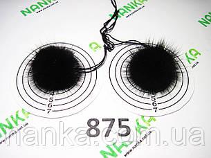 Меховой помпон Норка, Черный, 4 см, пара 875, фото 2