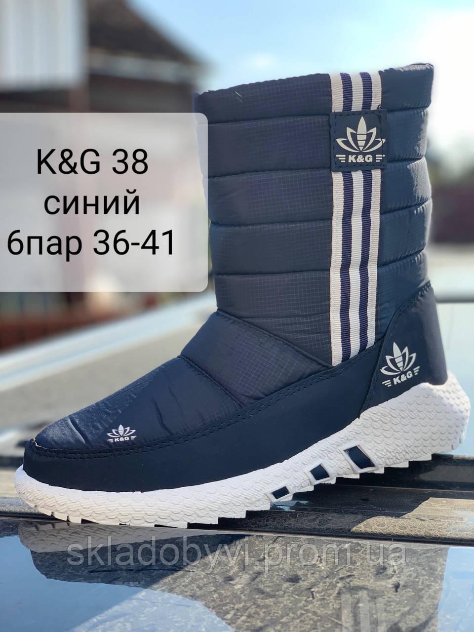 Жіночі дутики чоботи. K&G 38 синій