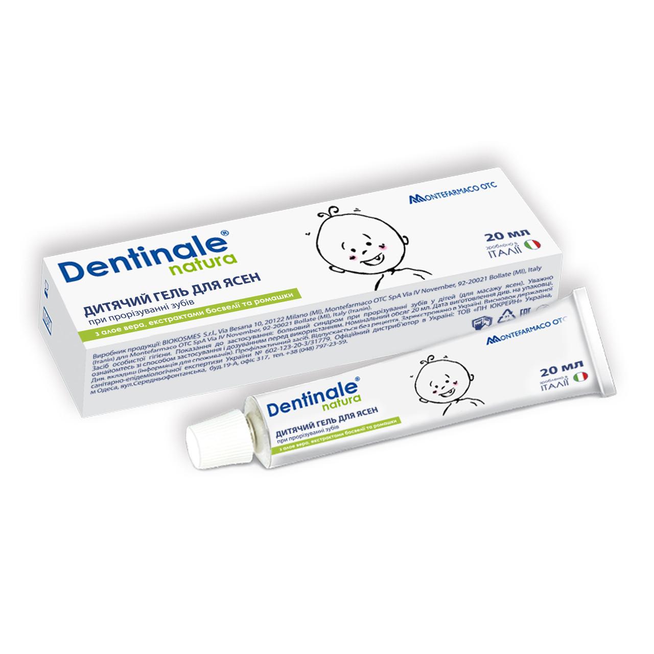 Dentinale Natura - гель для дёсен