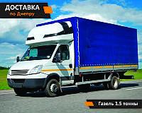 Услуги доставки грузов 1,5 т, до 6м, только по Днепру
