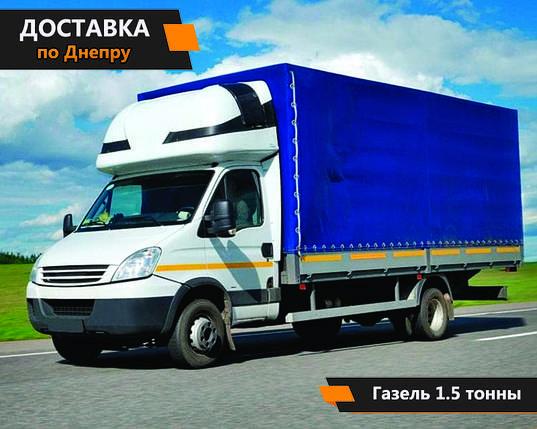 Услуги доставки грузов 1,5 т, до 6м, только по Днепру, фото 2