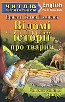 Читаю англійською Відомі історії про тварин Сетон-Томпсон Ернест Pre-Intermediate