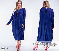 Платье-балахон 4062 с длинными рукавами R-20224 темно-синий
