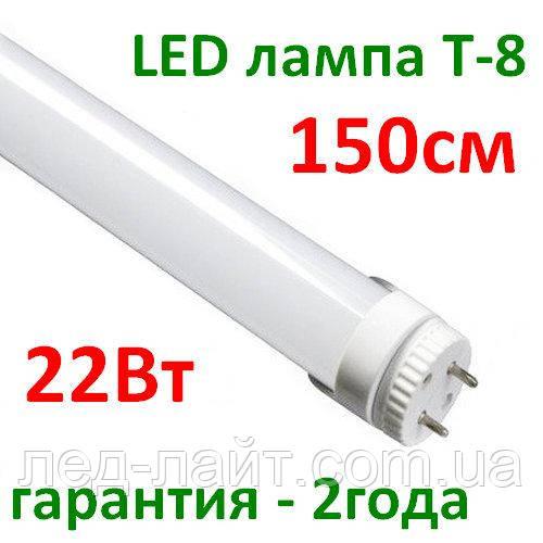 Лампа світлодіодна Т8 150см 22Вт (алюміній)