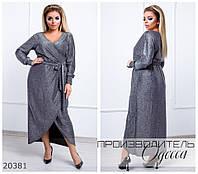 Платье 536 с люрексом на запах R-20381 серебро