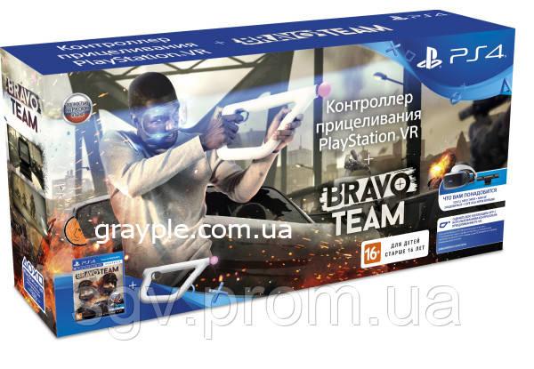 Контроллер прицеливания Sony PlayStation Aim Controller (Bundle) + Игра Bravo Team