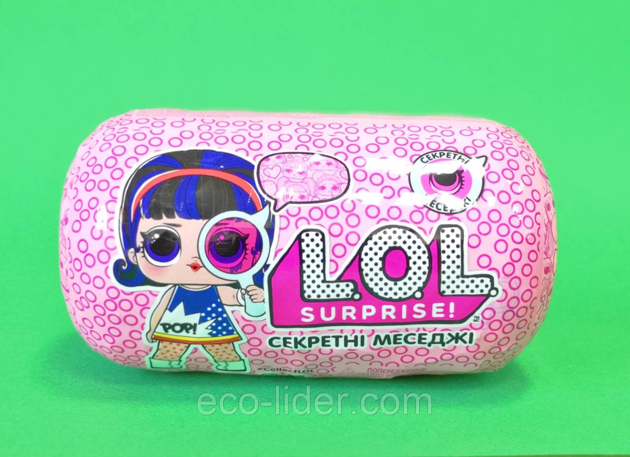 Кукла Лол капсула Секретные Месседжи LOL S4, MGA Оригинал