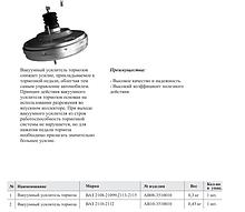 Вакуумный усилитель тормозов ВАЗ 2108 АвтоРеал