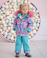 Детский зимний костюм: куртка и штаны - полукомбинезон. Бирюза, 3 цвета.