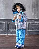 Детский зимний костюм: куртка и штаны - полукомбинезон. Голубой, 3 цвета.