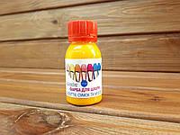 Краска для кожи Touch Up Pigment Dr.Leather 40мл цвет Желтый №2