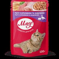 """Сбалансированный влажный корм Мяу! для взрослых кошек """"Рагу с кроликом и индейкой"""", 100 г"""