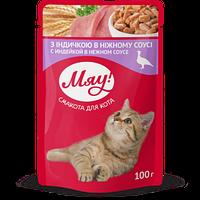 """Сбалансированный влажный корм Мяу! для взрослых кошек """"С индейкой в нежном соусе"""", 100 г"""