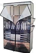 Шкаф-гардероб тканевый « STORAGE STYLE »