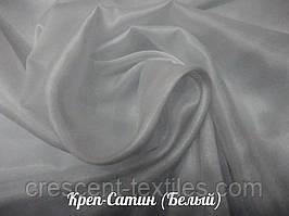 Креп-Сатин (Белый)