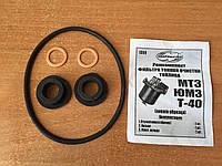 Ремкомплект топливного фильтра (МТЗ, ЮМЗ-6, Т-40) тонкой очистки