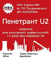 Пенетрант червоний U2, аерозоль ємк. 500 мл