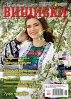Майстерня вишивки в Одессе. Сравнить цены de4e9c1f760af
