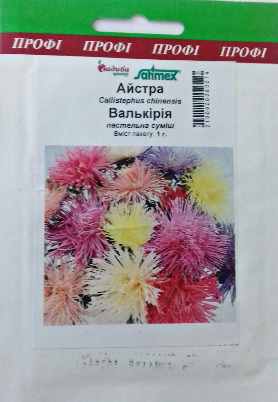 """Семена цветов Астра Валькирия (пастельная смесь), однолетнее 1 г, """"Satimex"""", Германия"""