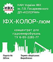 """Концентрат """"ІФХ-КОЛОР-люм"""" для гідровипробувань"""