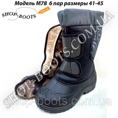 Мужские бахилы с теплым носком. 6 пар. Размеры 41-45. Модель Крок ... ba6a9e9a27f6f