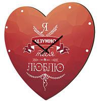 Настенные часы в форме сердца Я безумно тебя люблю 36х36 см красные (CHS_P_16L034)