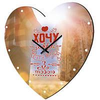 Настенные часы в форме сердца Я хочу завжди бути поруч з тобою 36х36 см (CHS_P_16L040)