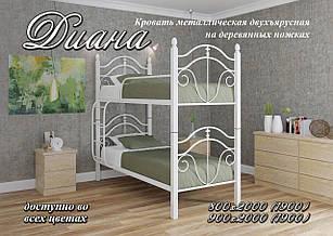 Ліжко двоярусне в дитячу кімнату Діана (двохярусне дер.ніжки) Метал-дизайн