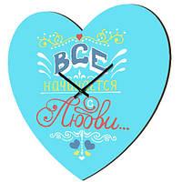 Настенные часы в форме сердца Все начинаеться с любви 36х36 см (CHS_P_16L044)