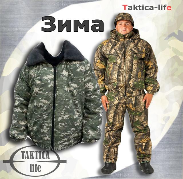 Зимние военные униформы. Бушлаты. Костюмы для охоты и рыбалки