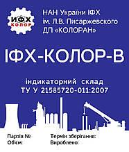 """Індикаторний  склад  """"ІФХ-КОЛОР-В"""" аерозольємк.500мл"""