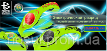 VOLT Silicone ЭЛЕКТРА Power Balance НОВАЯ СЕРИЯ