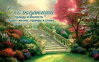 Соблюдающий прайду и милость найдет жизнь, правду и славу