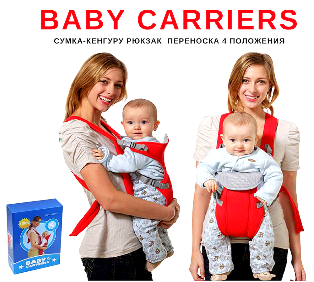 Сумка-кенгуру  Baby Carrier рюкзак для переноски ребенка Красный