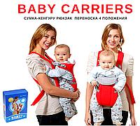 Сумка-кенгуру  Baby Carrier рюкзак для переноски ребенка Красный , фото 1
