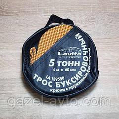 Трос буксировочный длина 5 м, ширина 60 мм. F-5 тонн (желтый) (пр-во Lavita)