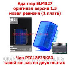 Автосканер для диагностики ELM327 Bluetooth v1.5 разъем OBD2 чип PIC18F25K80